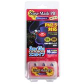 日本Nose Mask Pit Super 防霧霾隱形口罩鼻罩M號 (一盒內有三個)