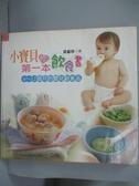 【書寶二手書T8/保健_IFV】小寶貝的第一本飲食書:4~12個月的嬰兒副食品_黃惠珍