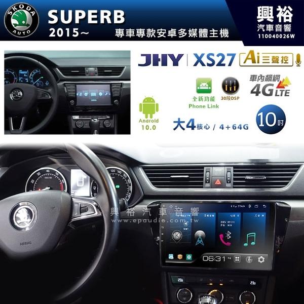 【JHY】2015~年SKODA SUPERB專用10吋XS27系列安卓機*Phone Link+送1年4G上網*大4核心4+64
