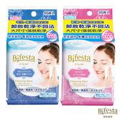 日本 Bifesta 碧菲絲特 毛孔即淨卸妝棉 46片入 ◆86小舖 ◆