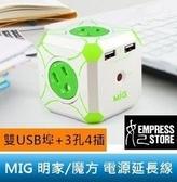 【妃航】MIG/明家 Mini 魔方/方塊/方型 雙 USB 1.2M 3孔 L型 插頭/插座/插槽 電源 延長線