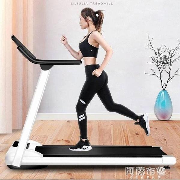 跑步機 彬宇小型健身家用款電動跑步機折疊平板超靜音室內宿舍迷你走步機 MKS阿薩布魯