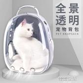 貓包外出便攜全景透明貓咪背包太空寵物艙攜帶狗雙肩貓籠子貓書包 韓語空間