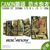 Canon EF 300mm f2.8 L IS II USM [ 棕黃色叢林迷彩] 鏡頭炮衣 迷彩砲衣 周年慶特價 可傑