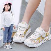 男童網鞋2019夏款男童鞋子潮洋氣韓版網面女童單網透氣鏤空中大童