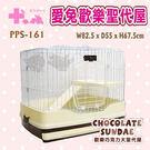 PetLand寵物樂園《寵物補給站》愛兔歡樂聖代屋 - 歡樂巧克力大聖代屋 PPS-161 / 兔籠