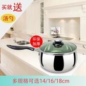 加厚不銹鋼泡面湯鍋通用16cm家用蒸煮小奶鍋單柄帶蓋【免運】