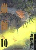 蟲師 10完