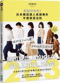 隨意穿時尚!日本雜誌超人氣讀模的平價穿搭法則:風格單品263選,無印良品、UNIQLO...