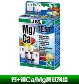德國JBL珍寶 鎂鈣測試組Mg+Ca