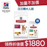 【買大送小】原廠正貨 Hill's希爾思 汪汪轉大人組(成犬9.75KG+幼犬3KG)