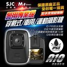 SJCAM A10+原廠電池+雙充 贈皮套掛繩[警用穿戴式、行車記錄器、山狗]【SJCAM台灣唯一專門店】