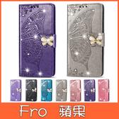 蘋果 iPhone SE2 2020 磁扣水晶蝴蝶 手機皮套 掀蓋殼 插卡 支架 可掛繩 保護套