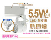 PHILIPS飛利浦 純淨光 LED 5.5W 6500K 24度 220V 可調式 白鐵 MR16軌道燈 _ ZZ430019B