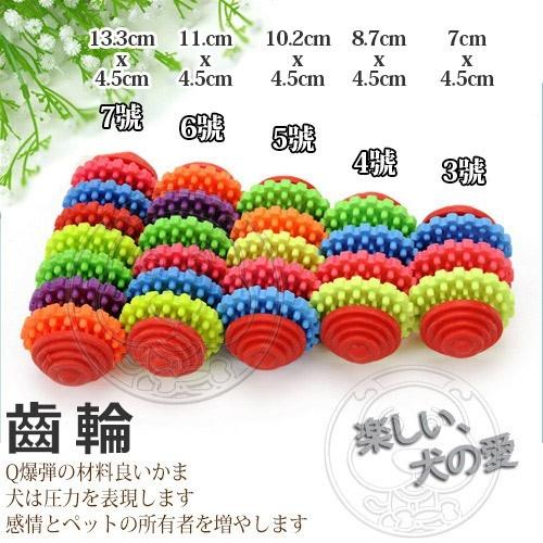 【培菓寵物48H出貨】dyy》益智耐咬玩具-三角圈/齒輪3號(蝦)