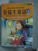 【書寶二手書T3/兒童文學_WFX】安徒生童話一本通_幼福文化