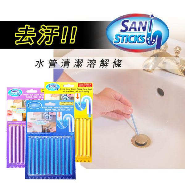 管道浴缸去污棒 下水道清潔棒 水管神器 下水道水槽強力溶解條12根 (隨機出貨)