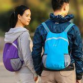 旅行男女款超輕可折疊戶外便攜雙肩背包LJ4918『黑色妹妹』