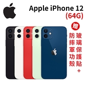 Apple iPhone 12 (64G) 6.1 吋 5G 智慧型手機《贈 玻璃保護貼+透明保護殼》[24期0利率]