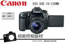 CANON EOS 80D 18-135MM USM KIT  彩虹公司貨 旅遊鏡組 7/31前贈 原廠電池 3千元郵政禮券