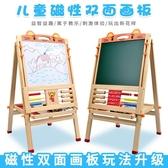 兒童畫板寶寶畫畫雙面磁性小黑板可升降畫架支架家用塗鴉寫字白班 生活樂事館
