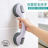 安全扶手 浴室扶手 強力無痕吸盤 防滑扶手 無障礙衛生間 安全防滑手把 防摔手把(79-1308)