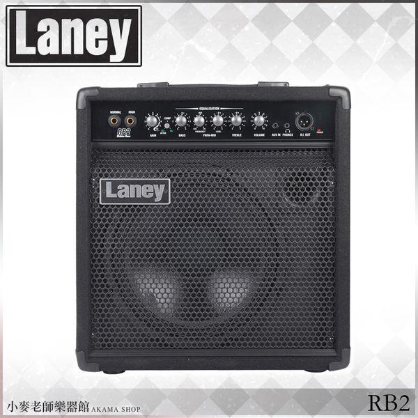 【小麥老師樂器館】全新免運!英國Laney RB2 BASS 30瓦 電貝斯 音箱 RB貝斯系列 30W RB-2