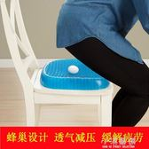 多功能雞蛋坐墊蜂窩凝膠汽車座墊椅子透氣舒適軟墊辦公室四季通用CY『小淇嚴選』