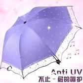 雨傘折疊創意蕾絲女太陽傘防曬黑膠防紫外線遮陽傘超輕晴雨傘