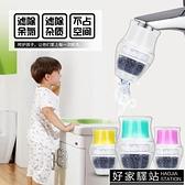 淨水器 簡易水龍頭過濾器嘴廚房水龍頭凈水器家用活性炭濾水凈化器