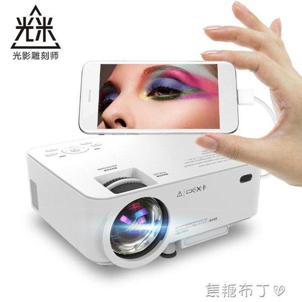 光米T1手機投影儀家用wifi無線高清智慧微型投影機便攜式家庭影院igo 焦糖布丁