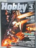 【書寶二手書T4/嗜好_JPM】Hobby Japan_2008/3_黑色三連星_日文