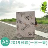 珠友 BC-50361 2019年A5/25K日誌/手帳/日計劃(1日1頁)-花布