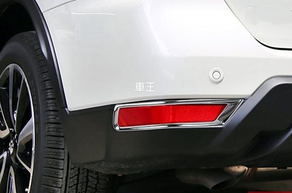【車王汽車精品百貨】Nissan 日產 2018小改款 X-trail 後霧燈框 後霧燈罩 後霧燈裝飾框 保護蓋