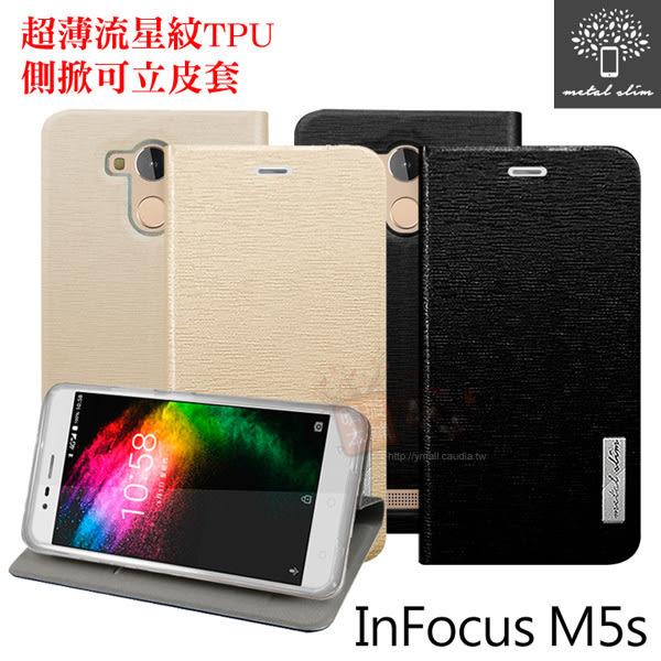 【愛瘋潮】Metal-Slim InFocus M5s 超薄流星紋 TPU側掀可立皮套