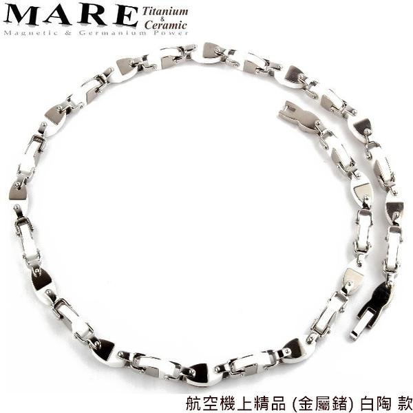 【MARE-純鈦&陶瓷項鍊】系列:航空機上精品 (金屬鍺) 白陶 款