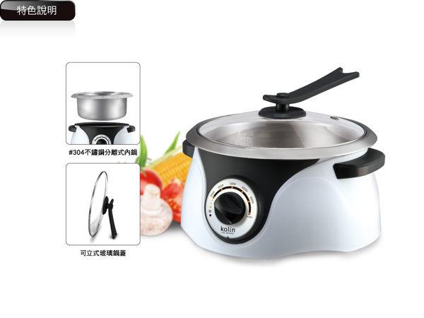 《省您錢購物網》福利品~歌林3.6L不銹鋼多功能料理鍋(KHL-MN3602)