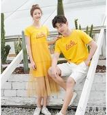 同色系情侶裝夏裝小眾設計感ins一裙一衣氣質連身裙短袖t恤女套裝 DR34265【衣好月圓】