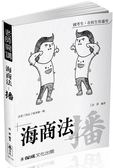 袁翟老師開講:海商法-播-國考生.在校生皆適用(保成)