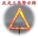 【JIS】C069 三角警示牌 反光款 故障警示三腳架 三角牌 反光牌 三角架 故障牌 故障維修 汽車拋錨