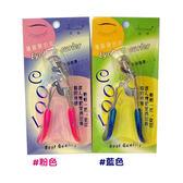 chouwa 眼睫毛夾 B-001 藍/粉色 隨機出貨《小婷子》