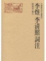 二手書博民逛書店 《李煜李清照詞注》 R2Y ISBN:9573240335│陳錦榮