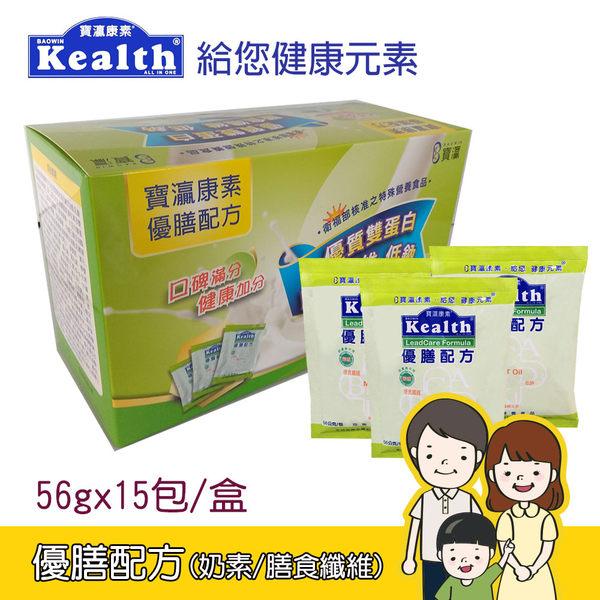【寶瀛】康素 優膳配方 (56gx15包/盒) 均衡營養素/腸胃順暢/增加體力/替代亞培安素