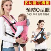 多功能嬰兒背帶前抱式四季通用抱嬰腰帶寶寶背袋腰凳兒童小孩坐凳  橙子精品