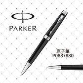 派克 PARKER PREMIER 尊爵系列 麗黑白夾 原子筆 P0887880