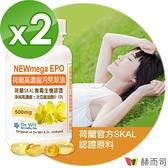 【赫而司】月見草油EPO-500mg軟膠囊(90顆*2罐)荷蘭SKAL認證,冷壓濃縮萃取,次亞麻油酸GLA