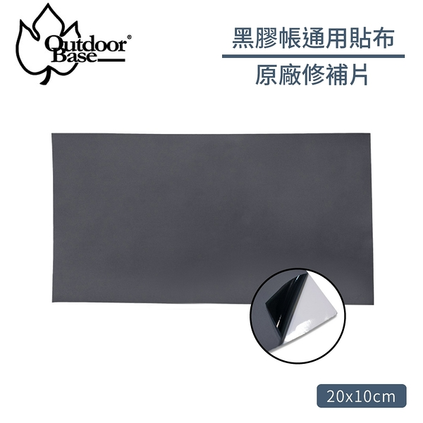 【Outdoorbase 黑膠帳通用貼布 20x10cm】29651/遮光色膠修補貼/黑膠帳修補常備品/露營
