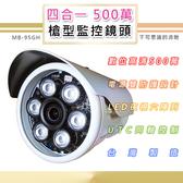 500萬戶外監控鏡頭3.6mmTVI/AHD/CVI/類比四合一6LED燈強夜視攝影機(MB-95GH)