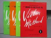 【書寶二手書T1/音樂_PPR】少年篠崎小提琴教本_共4本合售