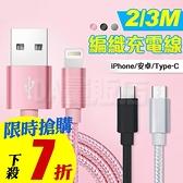 充電線 快充線 編織線 尼龍線 傳輸線 數據線 2米 3米 iphone type-c Micro USB 安卓 手機 鋁合金